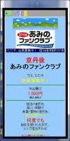 京丹後あみのファンクラブ 携帯サイト