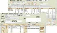 石 顧客管理システム