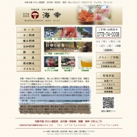 京丹後・笑味処 海幸様ホームページ