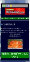 丹後カニ卸元.com 携帯サイト
