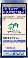 京丹後市観光協会 京丹後ナビ 携帯サイト