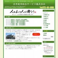 京丹後市総合サービス株式会社