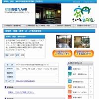 京丹後市観光協会 お宿ナビ