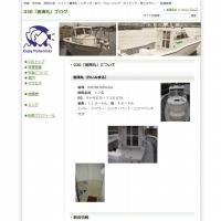 030麗海丸ブログ