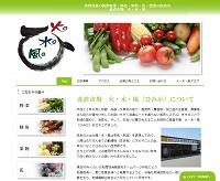 京都丹後産直市場 火・水・風(ひみか)