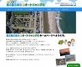 丹後高嶋海水浴場&オートキャンプ場様