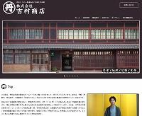 株式会社吉村商店