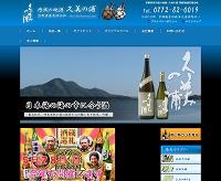 熊野酒造有限会社