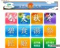 京丹後市観光協会様 多国語サイト