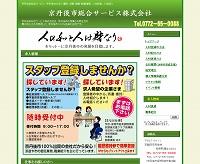 京丹後市総合サービス