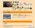 京丹後市観光協会様 フォトコンテスト
