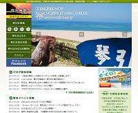 琴引浜観光宿泊組合