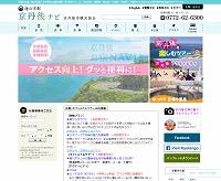 京丹後市観光協会公式ホームページ