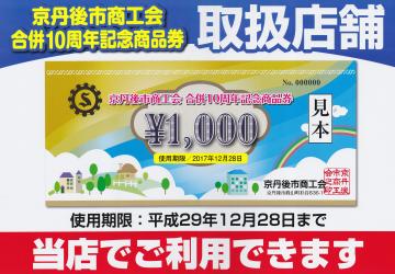 京丹後市商工会合併10周年記念商品券 取扱店舗